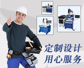 激光焊接机定制化服务